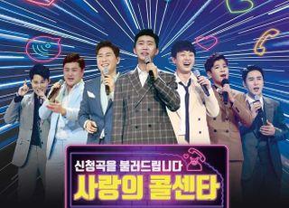 '미스터트롯 TOP7', '사랑의 콜센타' 10일 발매…차트 줄세이기 이어갈까