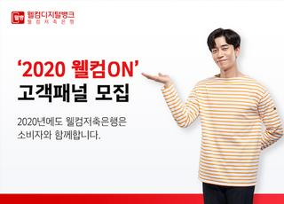 웰컴저축은행, '2020년 웰컴ON' 고객패널 모집…이메일 접수