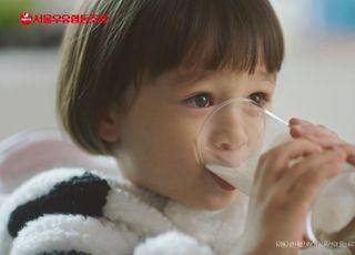 서울우유협동조합, 샘 해밍턴 가족 광고모델 발탁…'나100%' TV광고 온에어