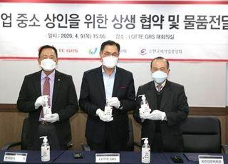 롯데지알에스, '소상인' 위한 손 소독제 1만 7OOO개 후원