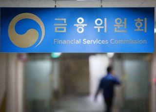 """금융위 """"채안펀드, 오는 14일 여전채 첫 매입"""""""