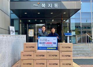 동서발전, 파주시 취약계층에 마스크 5천장 기부