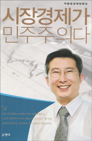 '시장경제가 민주주의다'(박종운, 도서출판 엣즈, 311쪽)