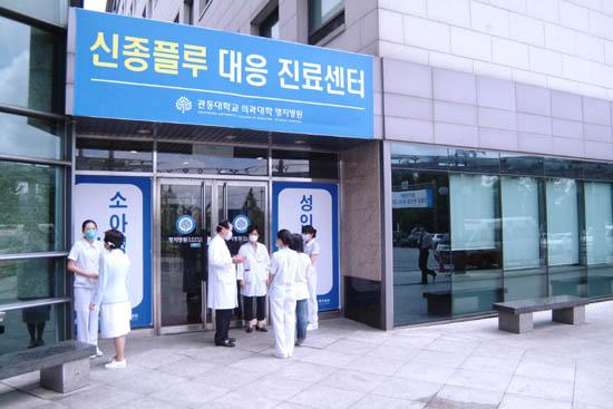명지병원 신종플루대응진료센터