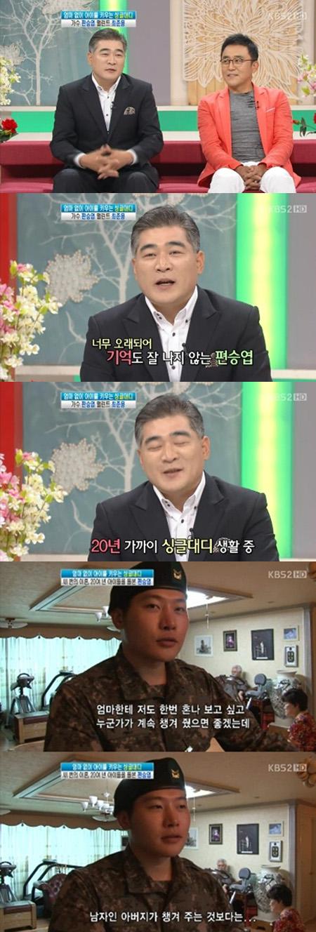 21일 방송된 <여유만만>에 출연한 편승엽 부자.