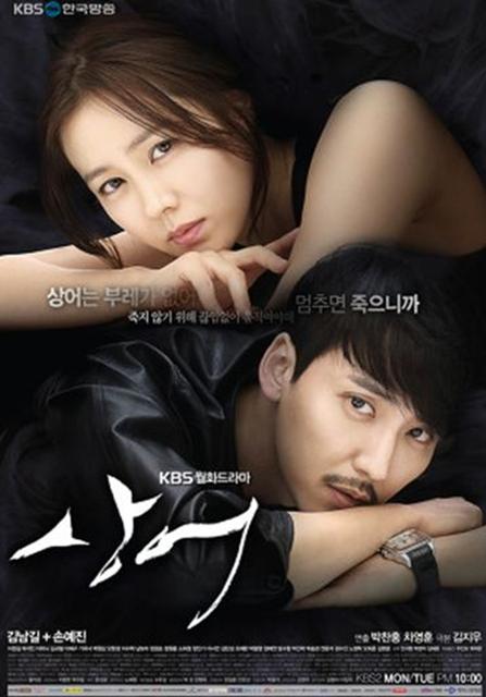 상어 시청률 ⓒ KBS