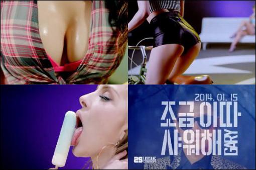 개리의 '조금 이따 샤워해' 티저영상이 화제다. ⓒ 리쌍컴퍼니