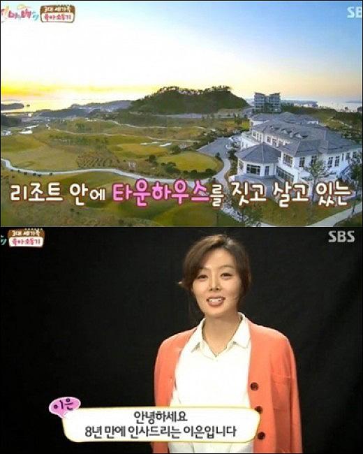 샤크라 이은(SBS 화면캡처)