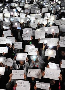 17일 오후 경기도 안산시 단원고등학교 운동장에서 전남 진도 여객선 세월호 침몰사고로 실종된 학생들을 위해 500여명의 학생들이 응원의 글귀가 적힌 종이를 들고 무사귀환을 기원하고 있다. ⓒ데일리안