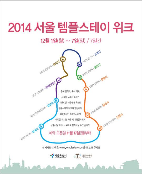 대한불교조계종 한국불교문화사업단이 서울특별시와 함께 '2014 서울 템플스테이 위크'를 개최한다. ⓒ대한불교조계종 한국불교문화사업단