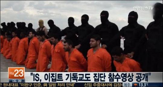 이슬람 과격 무장단체 '이슬람국가'(IS)가 인질로 잡고 있던 이집트 콥트교인 21명을 참수했다고 주장했다. 연합뉴스TV 캡처