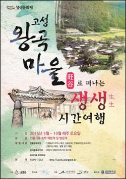 고성군과 문화예술단체 '여민'이 주최하고 강원도와 문화재청이 후원하는 '왕곡마을로 떠나는 생생 시간 여행'이 오는 5월 2일부터 개최된다. 왕곡마을 포스터 캡처