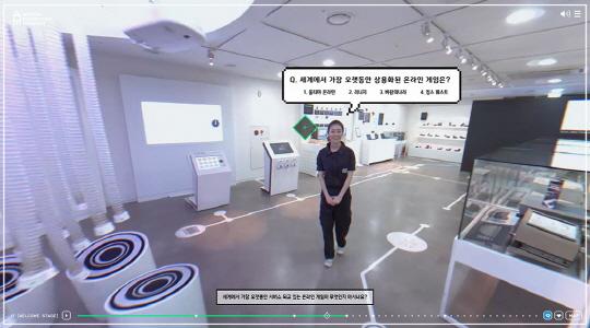 엔엑스씨가 넥슨컴퓨터박물관