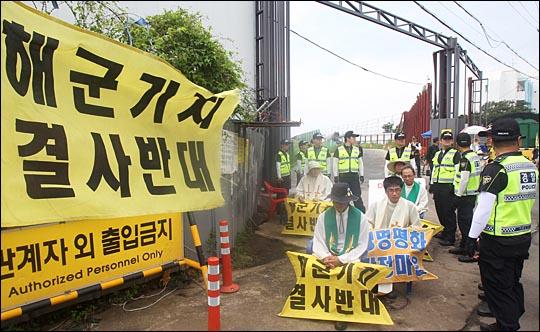 정의구현사제단 제주 해군기지건설 반대 이미지 검색결과
