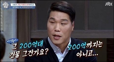 비정상회담 서장훈. JTBC 비정상회담 화면 캡처