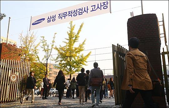 삼성그룹 공개채용 지원자들이 지난해 서울 강남구 압구정고등학교에서 열린 삼성직무적성검사(GSAT·Global Samsung Aptitude Test) 고사장으로 들어서고 있다. ⓒ데일리안 홍효식 기자