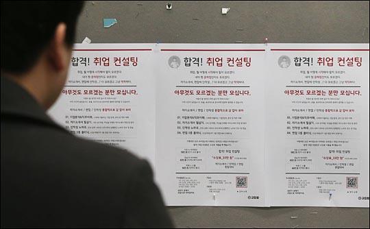 지난 26일 서울 시내 한 대학교에서 한 학생이 취업 컨설팅 관련 홍보물을 바라보고 있다. ⓒ데일리안 홍효식 기자