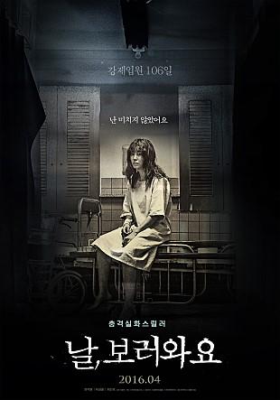 이철하 감독의 신작 '날보러와요'가 충격적인 실체를 벗고 관객들을 찾는다.ⓒ 영화 날러와요 포스터