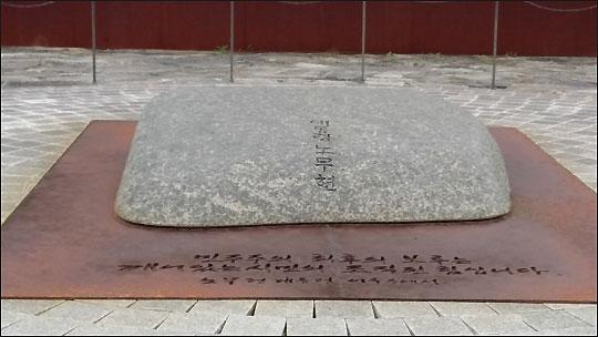 생가 옆에 조성된 노무현 대통령 묘지.ⓒ조남대