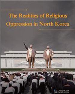 북한정의연대가 15일 북한 정권의 조직적인 종교인 박해와 선교사 납치 및 암살 등 반인도 범죄 실태를 분석한 자료집
