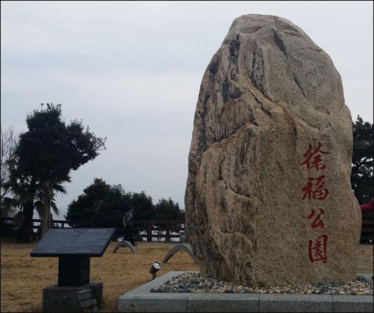 서복전시관 앞에 세워진 이 돌은 2007년 원자바오 총리의 휘호를 산동성정부가 돌에 새겨 제주도에 기증한 것이란다.ⓒ조남대