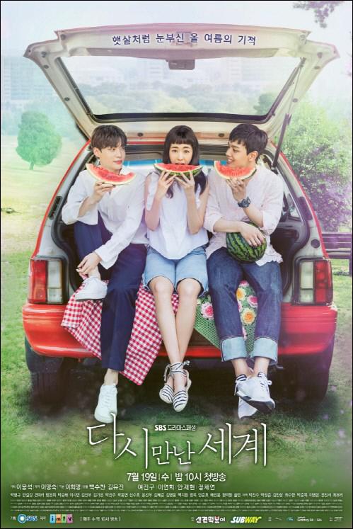 배우 여진구, 이연희, 안재현 주연의 SBS 새 수목드라마