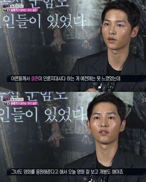 배우 송중기가 결혼 준비에 한창인 근황을 전했다. ⓒ SBS