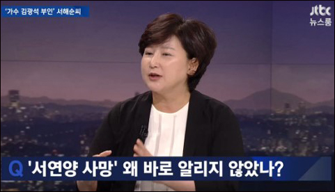 김광석 부인 서해순 씨가 이상호 기자에 불쾌감을 토로했다. JTBC 방송 캡처.