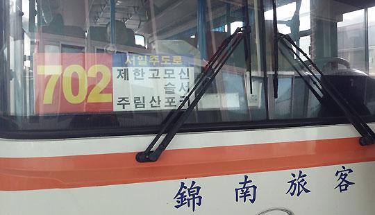 제주도 일주 버스.ⓒ조남대