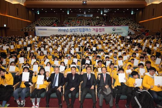 이인용 삼성사회봉사단장(앞줄 오른쪽에서 다섯번째)이 25일 광주 전남대학교에서 개최된