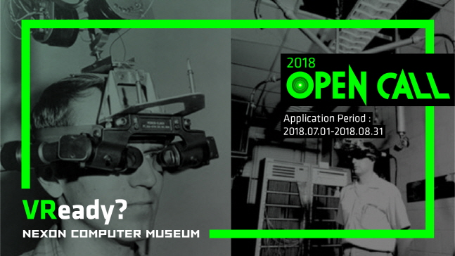 가상현실(VR) 콘텐츠 공개공모전'2018 NCM VR OPEN CALL' ⓒ 넥슨컴퓨터박물관