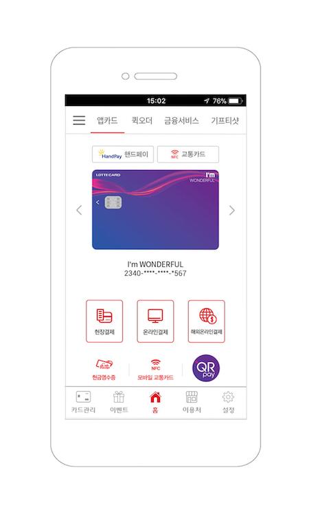 롯데카드는 교통카드 사업자인 이비카드와 제휴를 맺고, 롯데앱카드 기반의 '모바일 후불교통카드 서비스'를 출시했다고 12일 밝혔다. 사진은 '롯데앱카드' 앱에서 모바일 후불교통카드를 등록한 모습. ⓒ롯데카드