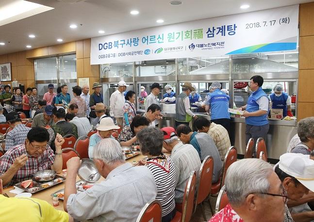 DGB금융 DGB동행봉사단이 17일 초복을 맞이해 대불노인복지관에서 어르신에게 삼계탕을 대접하는