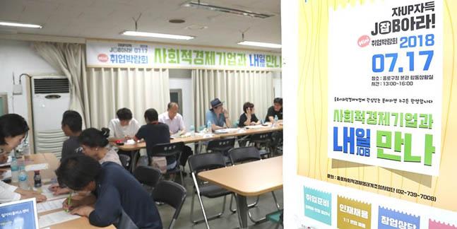 17일 오전 서울 종로구청에서 열린 구직 희망하는 취약계층 주민과 사회적 경제 기업을 이어주는 '자업(UP)자득 잡(JOB)아라 취업박람회'에서 구직자들이 취업상담을 하고 있다. ⓒ연합뉴스