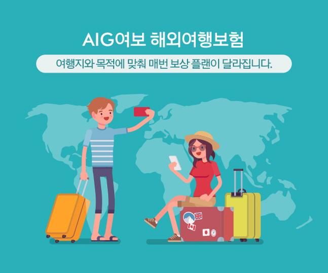AIG손해보험이 여행지와 목적에 맞춰 각기 다른 보상 플랜을 제시하는