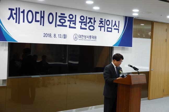 이호원 신임 대한상사중재원 원장이 13일 오전 서울 삼성동 대한상사중재원 심리실에서 개최된 취임식에서 취임사를 하고 있다.ⓒ한국무역협회