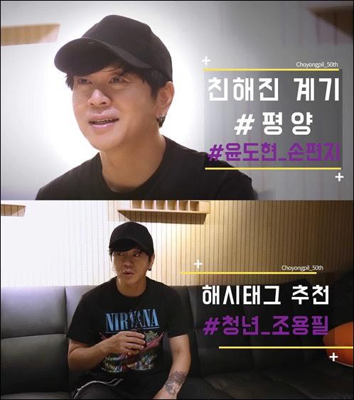 가수 윤도현이 대선배인 조용필의 데뷔 50주년을 축하했다. ⓒ 조용필 50주년 추진위원회