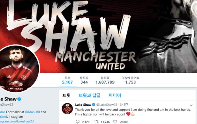 루크 쇼가 잉글랜드-스페인전 이후 트위터를 통해 자신의 상태를 알렸다. 루크 쇼 트위터 캡처