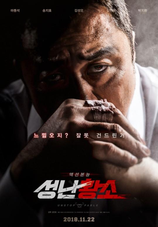 배우 마동석의 원톱 액션물