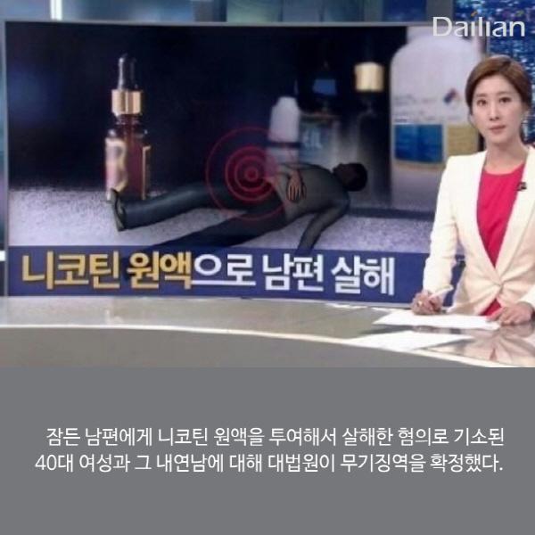 ⓒ이미지 출처 - 채널 A