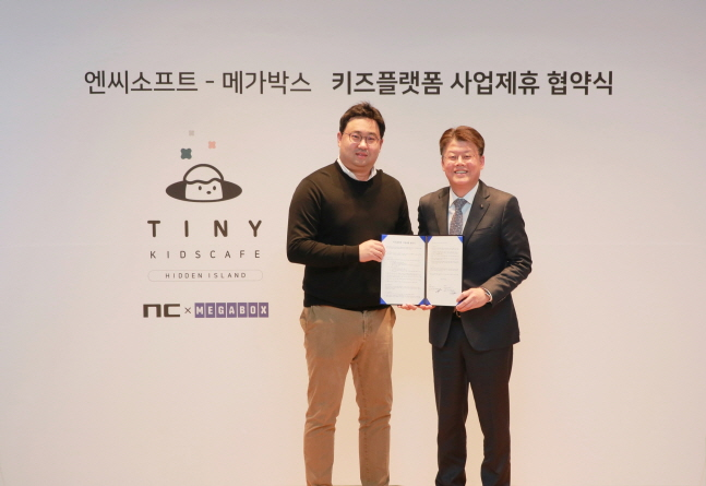심승보 엔씨소프트 CPD(왼쪽)와 김진선 메가박스 대표이사. ⓒ 엔씨소프트