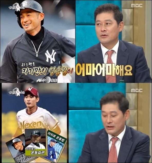 이종범, 아들 이정후 자랑. 사진 MBC 라디오스타 방송 화면 캡처