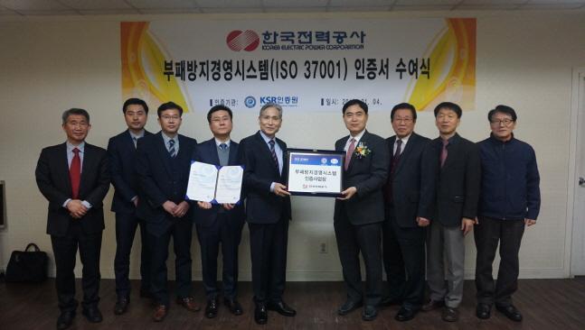 박헌규 한전 감사실장(왼쪽에서 여섯 번째)이 4일 'ISO 37001' 인증서 수여식 후 김장섭 KSR인증원 회장(왼쪽에서 다섯 번째) 등 관계자와 기념촬영을 하고 있다.ⓒ한국전력