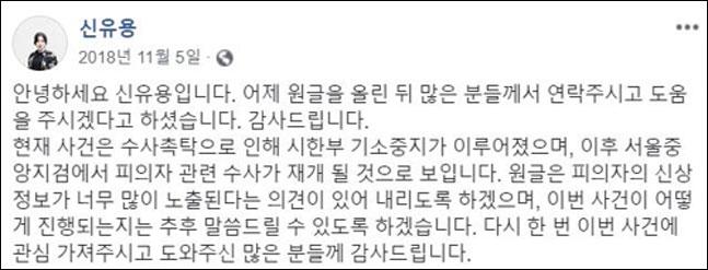 신유용은 지난해 11월 자신의 SNS에 고교 재학 시절 유도부 코치를 성폭행 혐의로 고소했다고 글을 남겼다. 신유용 페이스북 캡처.