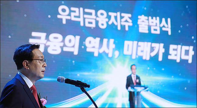 손태승 우리금융지주 회장이 14일 오전 서울 중구 우리금융지주 본점에서 열린 지주 출범식에서 출범 인사말을 하고 있다. ⓒ데일리안