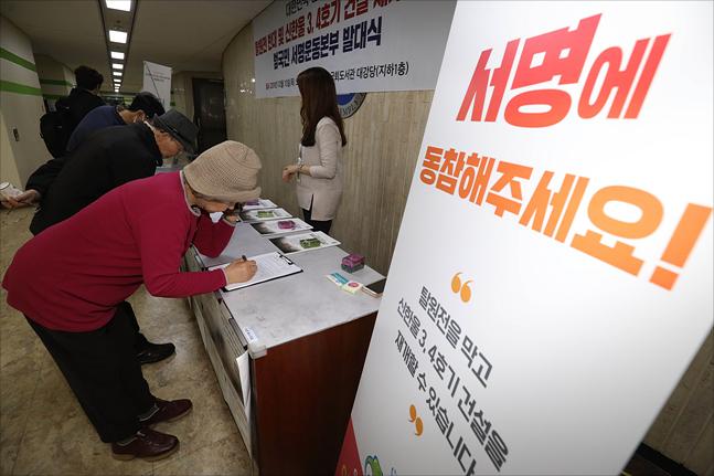 지난달 13일 오후 국회도서관에서 열린 탈원전 반대 및 신한울 3·4호기 건설 재개를 위한 범국민 서명운동본부 발대식에서 발대식 참가자들이 서명을 하고 있다.ⓒ데일리안 홍금표 기자