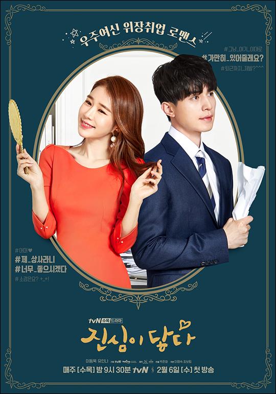 tvN 첫 수목드라마
