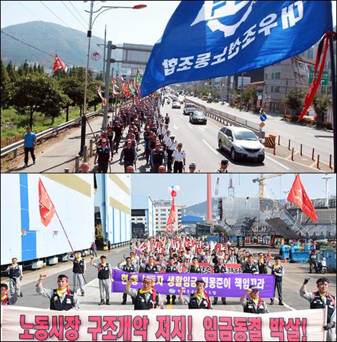 대우조선해양 노조(위)와 현대중공업 노조 시위 모습(자료사진) ⓒ연합뉴스,금속노조 현대중공업지부