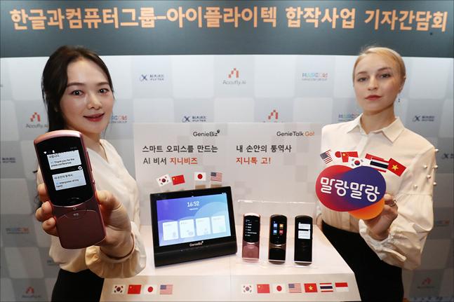 13일 서울 광화문 포시즌스호텔에서 열린 한글과컴퓨터그룹-아이플라이텍 합작사업 기자간담회에서 지니비즈(AI 회의 솔루션)와 지니톡 고(AI 통번역기)를 선보이고 있다. ⓒ데일리안 홍금표 기자