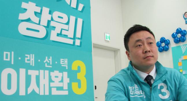 4·3 창원성산 보궐선거에 출마한 이재환 바른미래당 후보가 16일 오전 상남동 자신의 선거사무소에서 데일리안과 후보자 연속인터뷰를 갖고 있다. ⓒ데일리안 정도원 기자